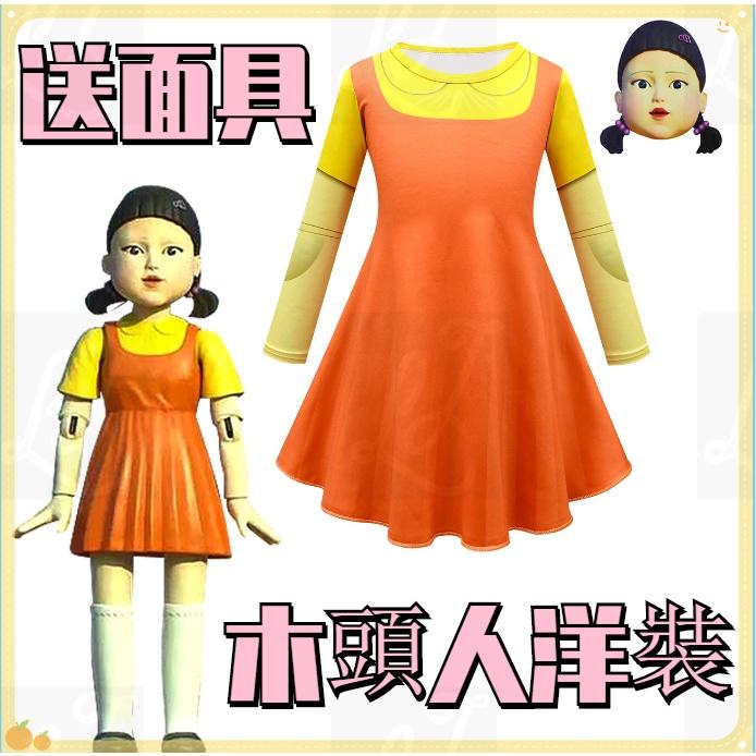 魷魚遊戲 Squid Game 木頭人 cosplay 洋裝 衣服 兒童 連衣裙 童裝 套裝 A字裙 百褶裙 萬聖節服飾