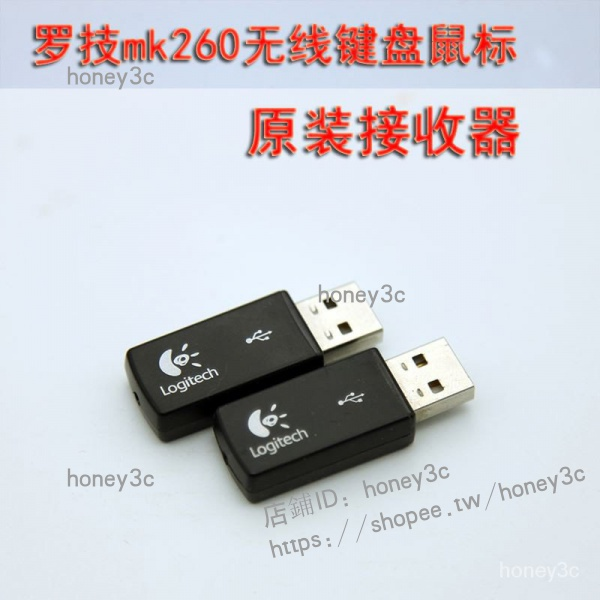 【精品下殺】羅技mk260鍵盤接收器260無線鍵盤m210滑鼠220 240 270接收器 0TeB