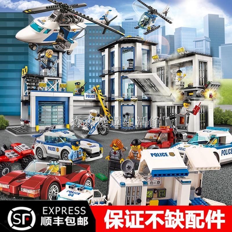 【現貨】┋♚樂高積木城市系列警察局消防局兒童益智力拼裝玩具男孩子5-14周歲