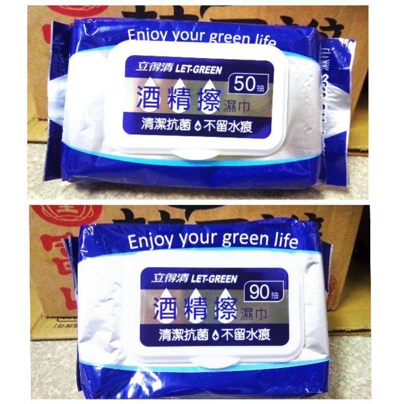 【現貨】立得清酒精擦 濕巾 10抽 50抽 90抽/加蓋 清潔 環境/保存期限到2023年