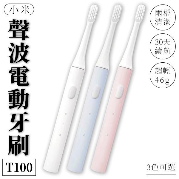 米家電動牙刷 T100 小米 米家 聲波電動牙刷 電動牙刷 聲波牙刷 小米牙刷 小米有品 刷頭可加購