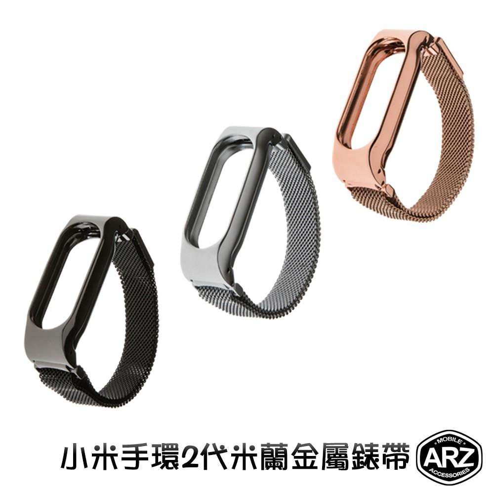 小米手環2代 米蘭磁吸金屬錶帶 不鏽鋼腕帶 小米手環2 磁扣替換帶 磁鐵吸附扣環替換錶帶 米粒專用手環 ARZ