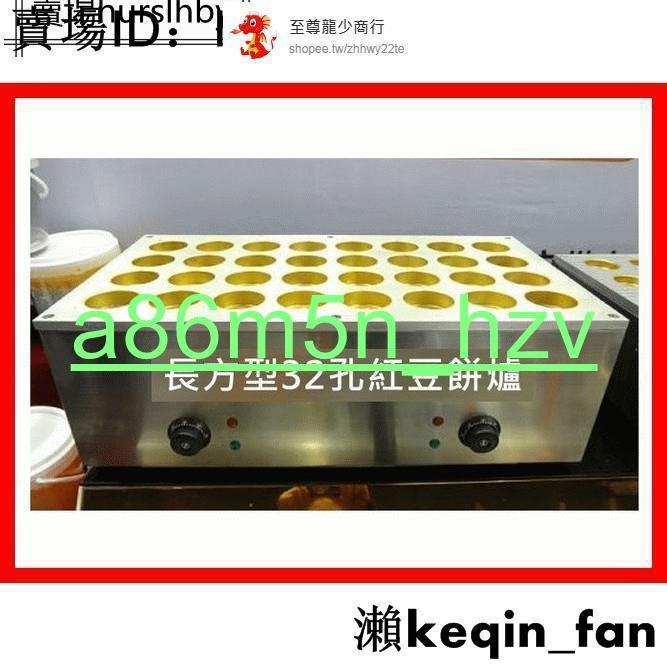 【新款現貨】現貨【廠商直銷】長方型電熱32孔紅豆餅機 車輪餅機