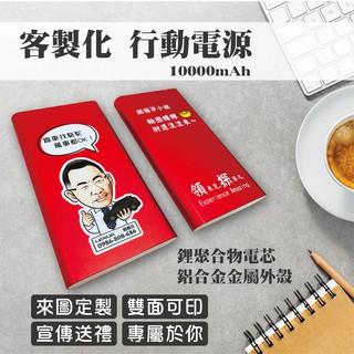 【噴設家】客製化行動電源 10000mAh 臺南市
