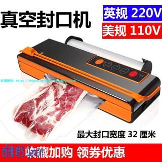 西雅鴻SYH-寬電壓美規家用小型塑封抽真空食品包裝機商用真空封口機臺灣110V