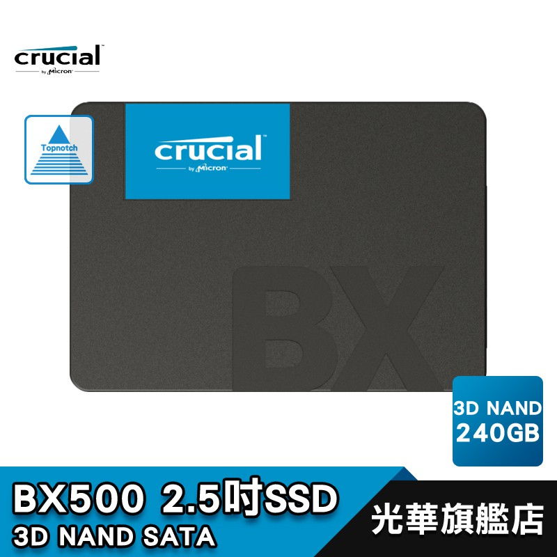 美光 BX500 240G 2.5吋 SSD【快速出貨】Micron Crucial BX 500 240G 固態硬碟
