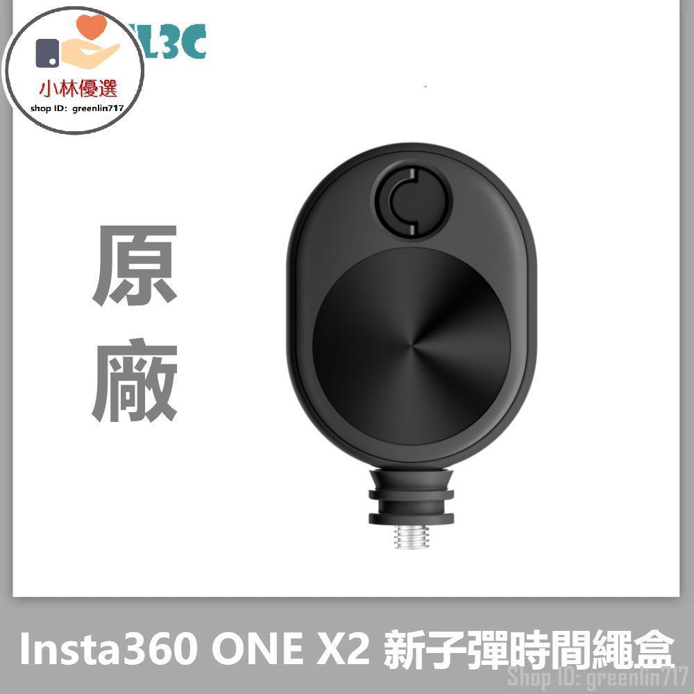 【小林優選】原廠 Insta360 ONE X2新子彈時間繩盒 可伸縮繩盒 簡易 便捷 ONEX2配件