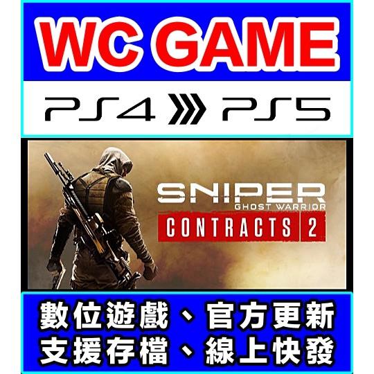 【WC電玩】PS4 PS5 中文 狙擊手 狙擊之王 幽靈戰士 契約 2(隨身版 / 認證版)數位下載 無光碟非序號