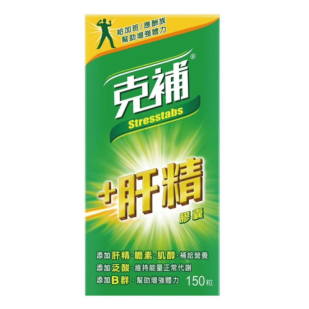Stresstabs 克補+肝精 膠囊 150粒 Stresstabs Gold 150 Capsules #78277