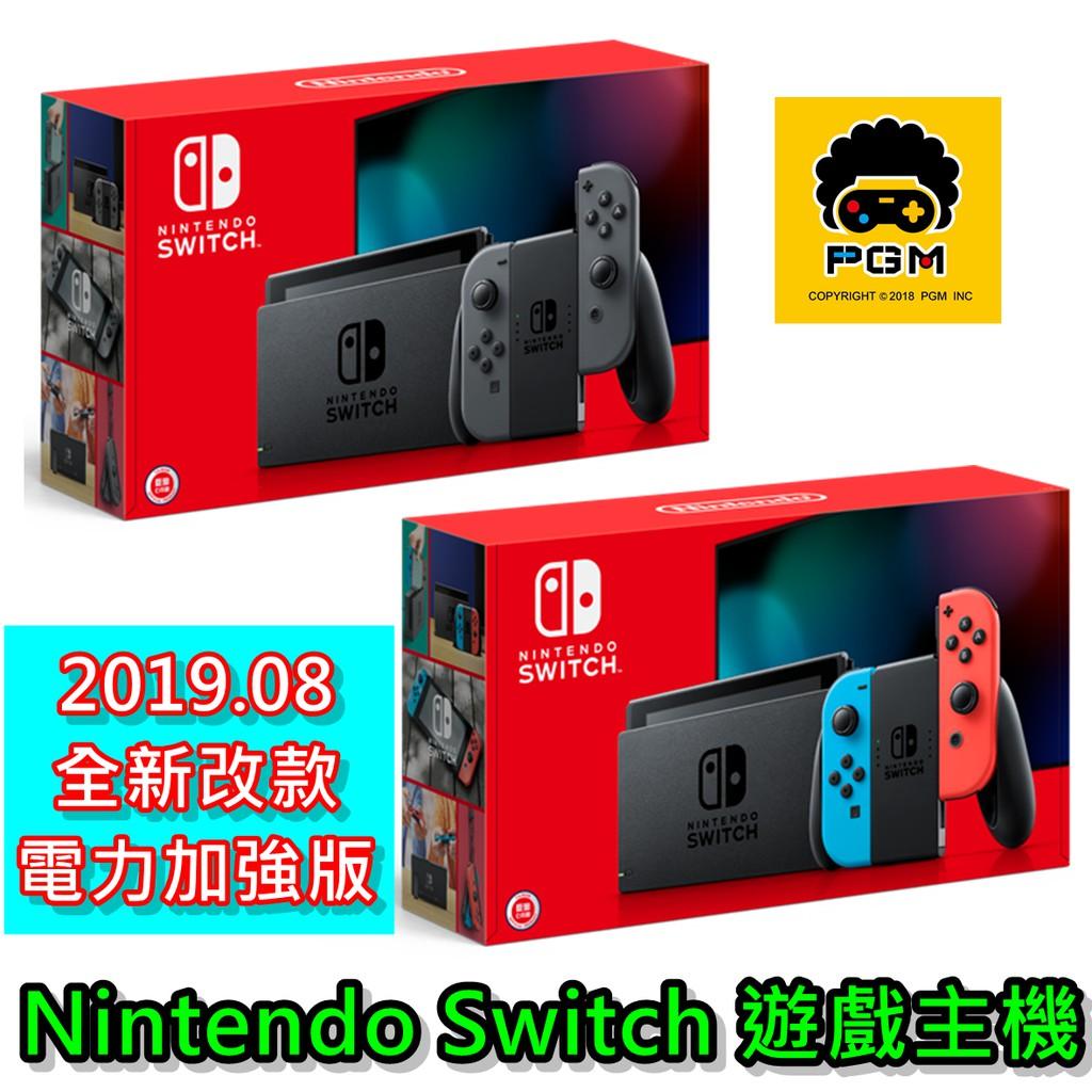 現貨 Nintendo Switch 紅藍 / 灰色 NS 主機 電池持續時間加長版 台灣公司貨
