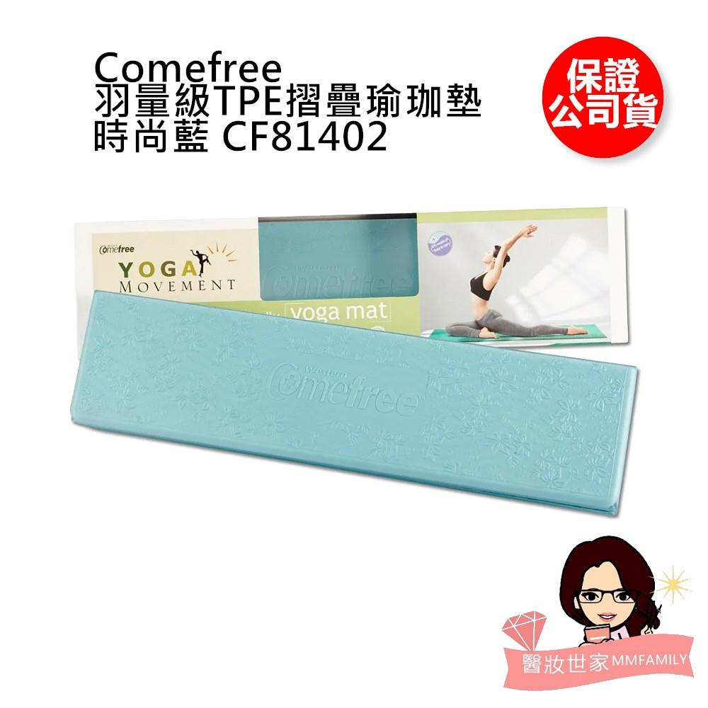 Comefree 康芙麗 羽量級TPE摺疊瑜珈墊 CF81402 (時尚藍) 【醫妝世家】 全新 瑜珈 瑜珈墊