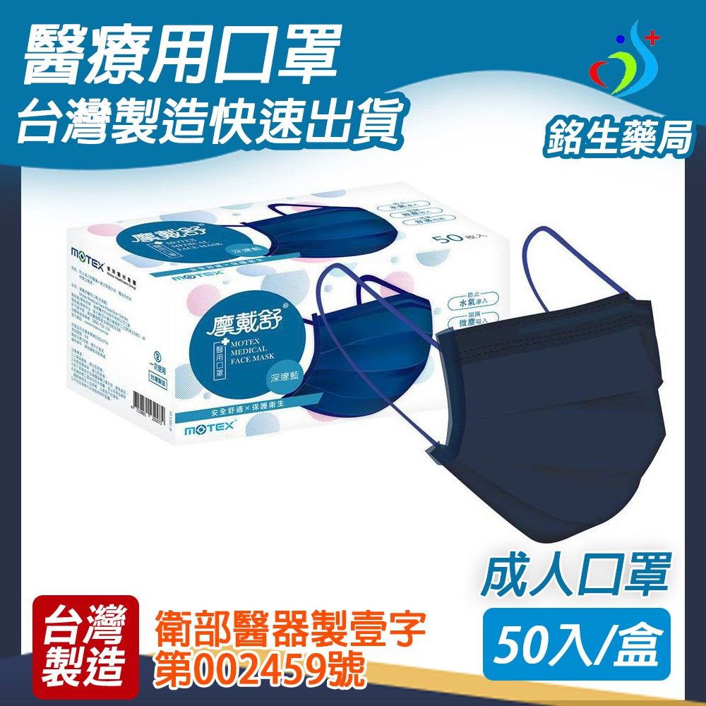【銘生藥局】台灣製造成人醫療用口罩-深邃藍成人醫療口罩50入/盒(摩戴舒)