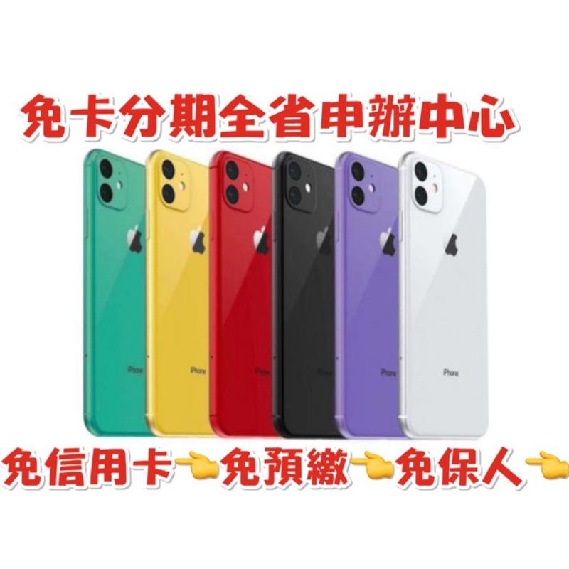 免卡分期 現金分期 Apple iphone 11 64g 128G 256G綠色黑色紅色黃色白色紫色空機分期現金分期