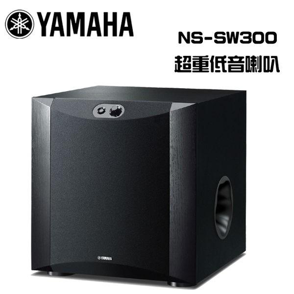 YAMAHA 山葉 NS-SW300 重低音喇叭 震撼低音效果 (黑木紋) 公司貨