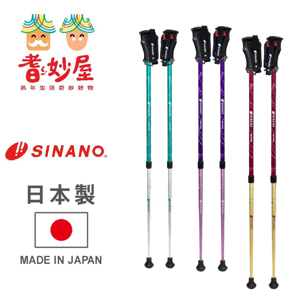 【耆妙屋】日本SINANO舒適握把健走杖