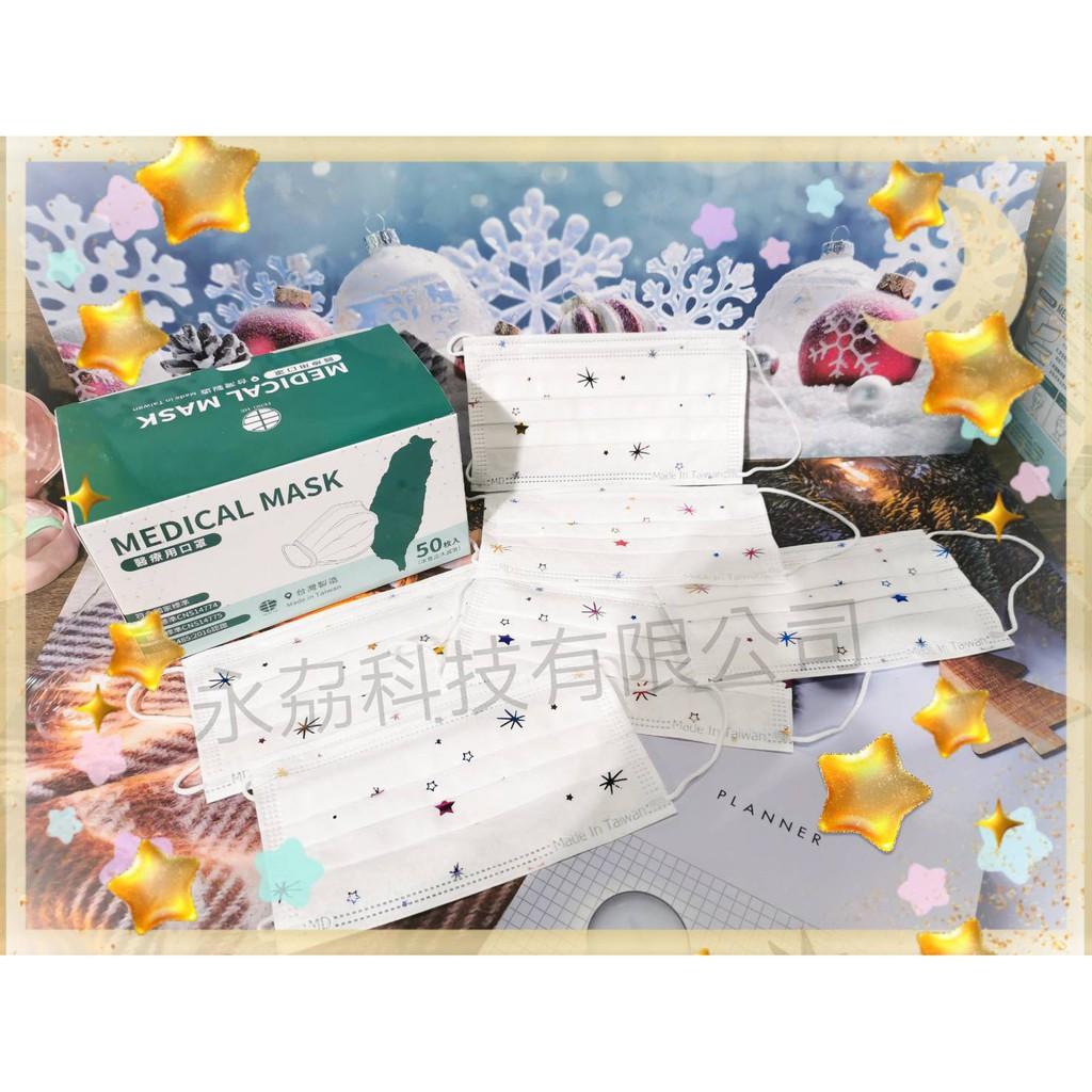 閃耀彩星【荷康🍀現貨不用等】 丰荷 🇹🇼台灣製造 MD雙鋼印口罩 一盒50入
