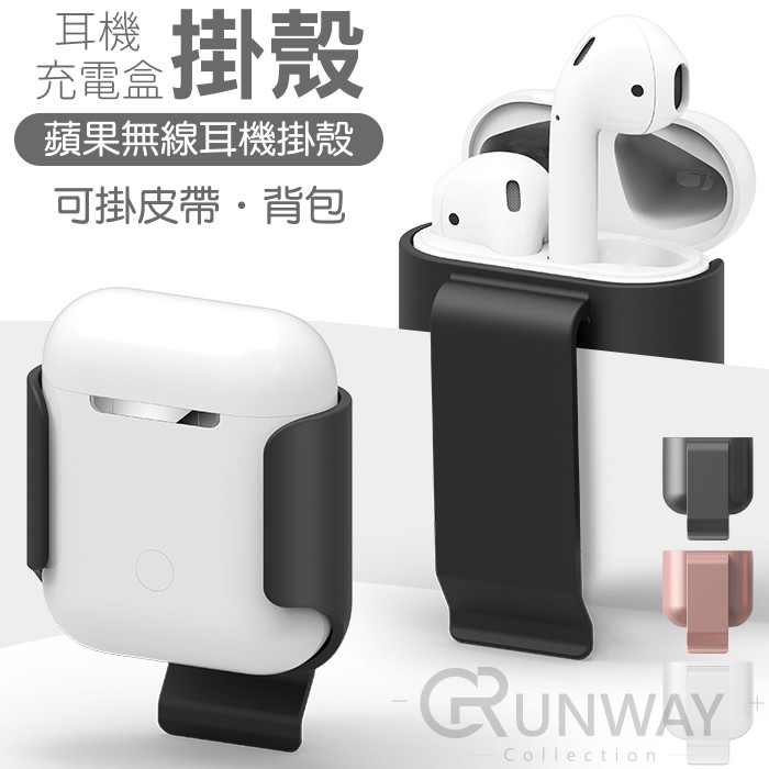 AirPods耳機掛殼 腰掛殼 蘋果藍芽耳機收納盒 防丟保護 隨身攜帶 腰帶掛殼