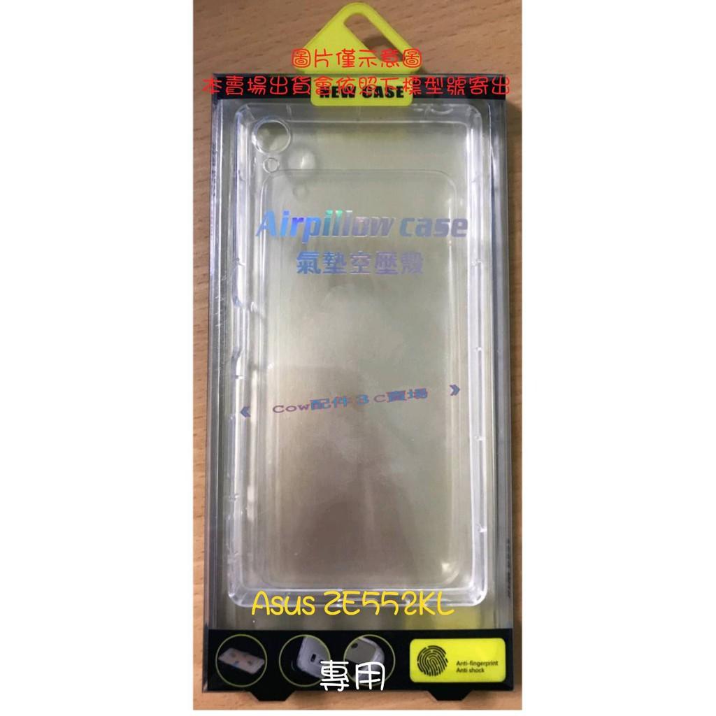 Asus ZenFone 3 ZE552KL Z012DA《氣墊空壓殼》全透明空壓套 手機殼保護殼 專屬規格透明軟殼