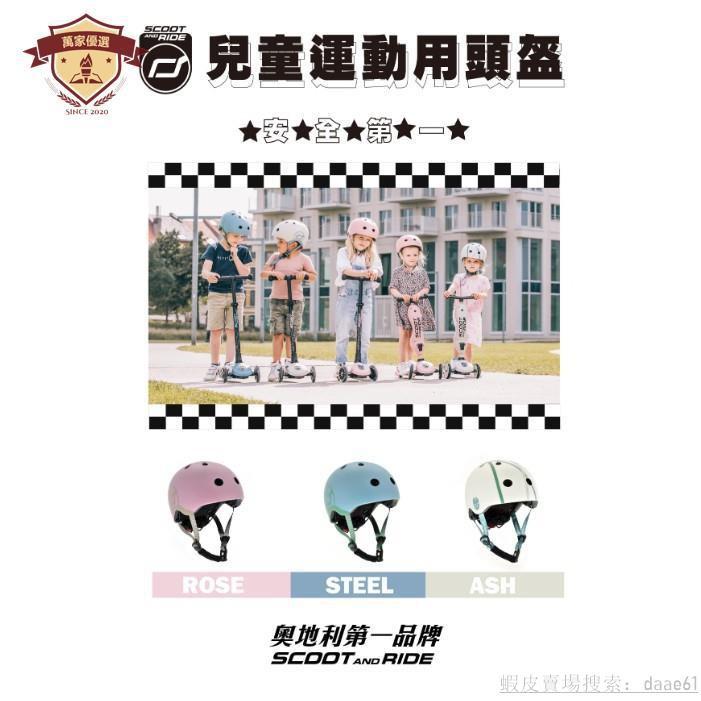「新色上市」奧地利SCOOT&RIDE兒童安全帽運動用頭盔腳踏車護具發光安全帽1-3歲【萬家】