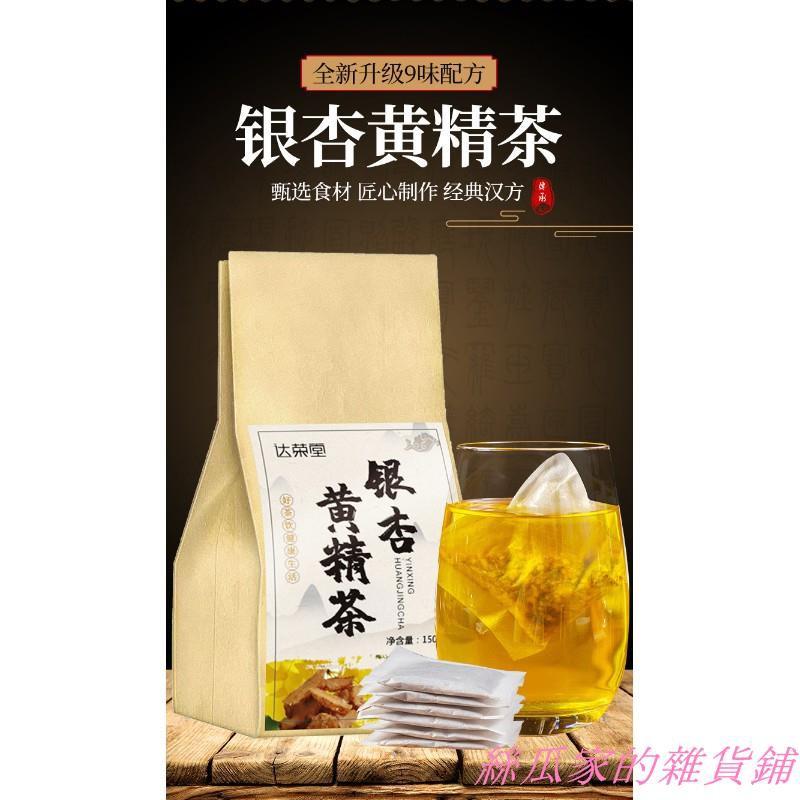 買2送1買3送2銀杏黃精茶白果茶 枸杞子桑椹養生茶 獨立小袋包裝茶 現貨