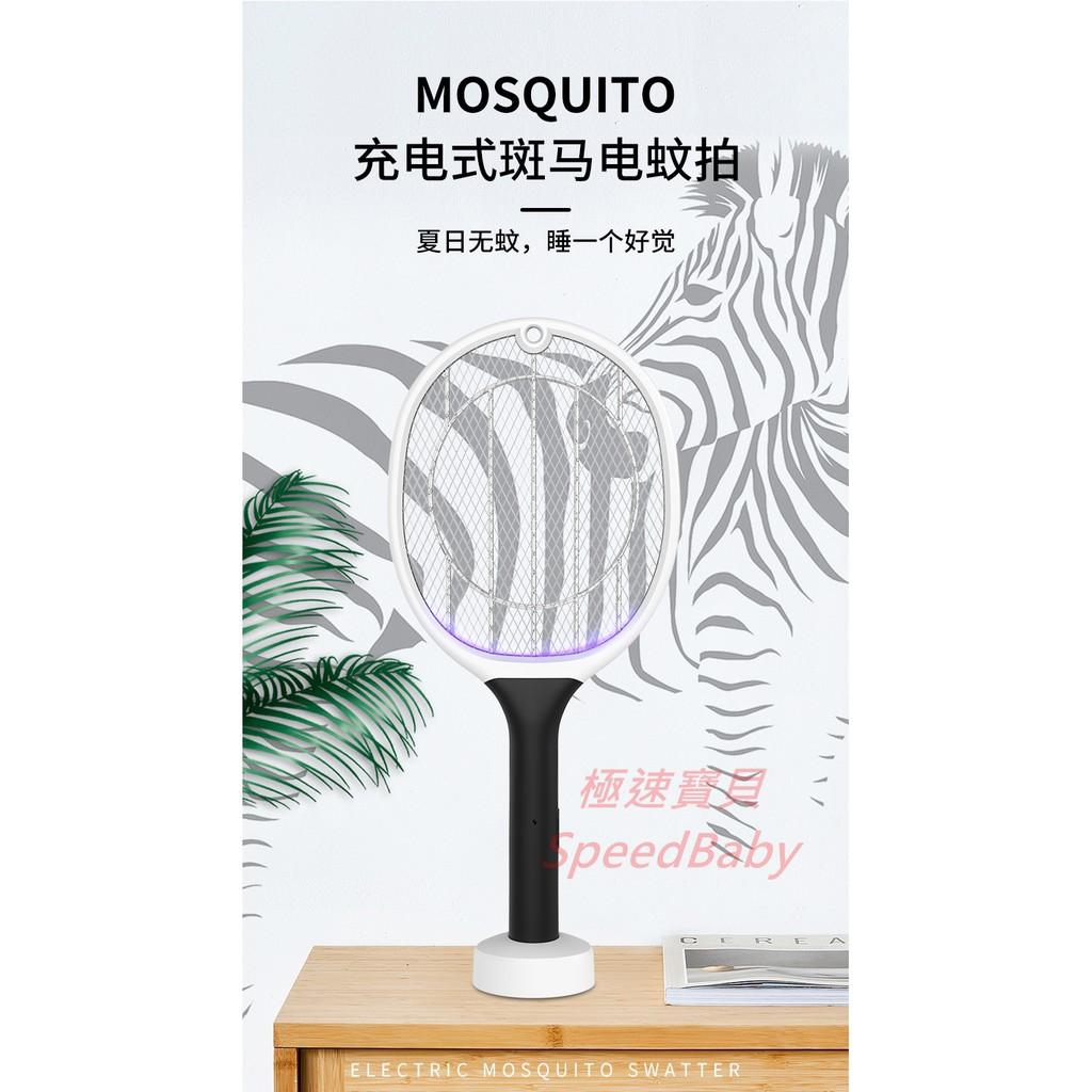 斑馬兩用電蚊拍滅蚊燈 多功能電擊式兩用電蚊拍 充電式電蚊拍USB電蚊拍LED電蚊拍 滅蚊拍捕蚊燈捕蚊拍捕蚊器驅蚊器