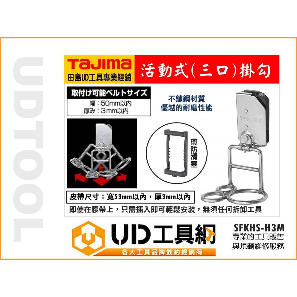 @UD工具網@ TAJIMA 田島 活動式 單口掛勾 快扣式掛勾 SFKHS-H3M 安全掛鉤 掛勾 手工具 工具腰帶