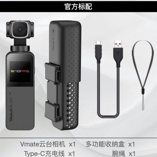 Snoppa Vmate 隨拍手持口袋云臺相機高清增穩vlog視頻攝像機直播
