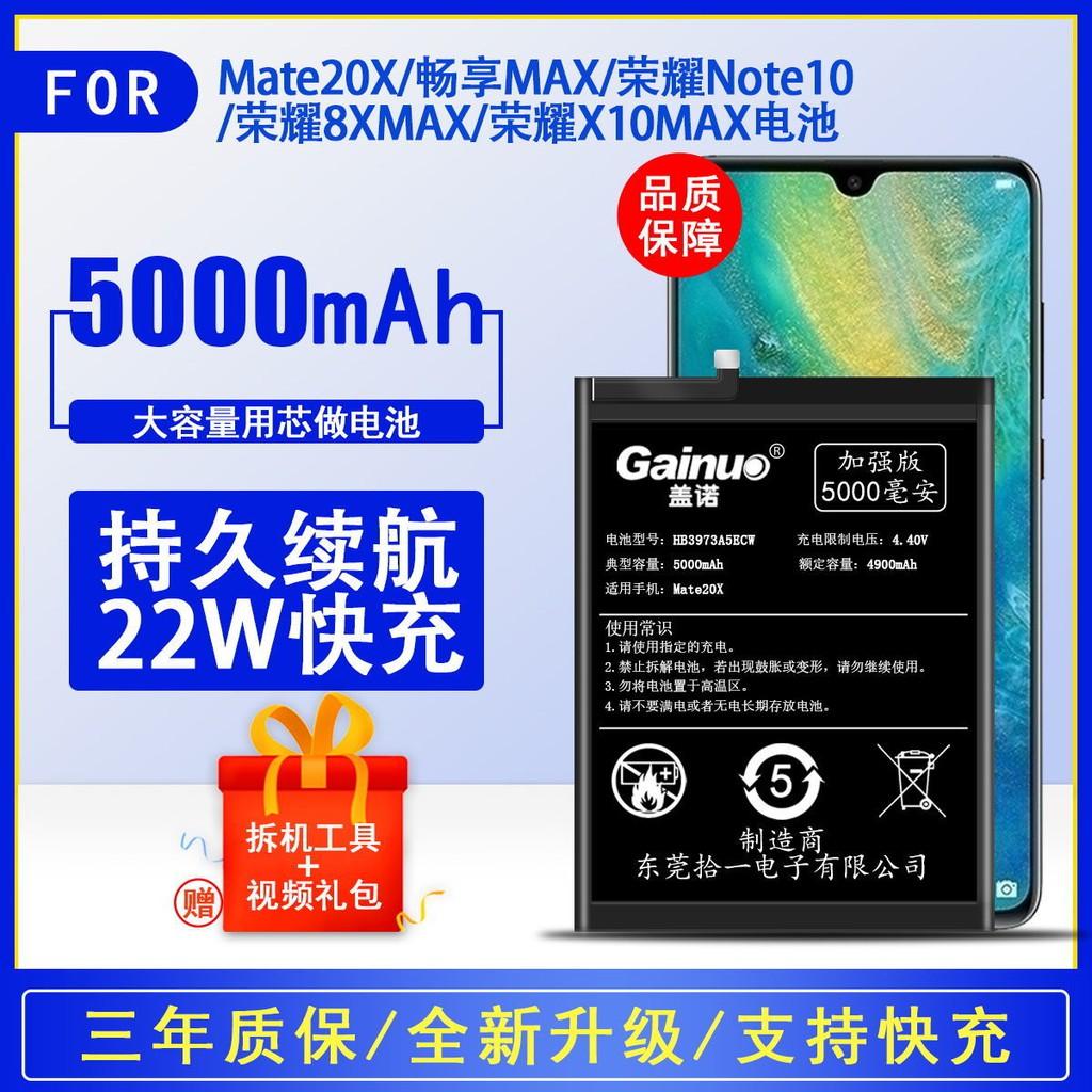 ㊣♠蓋諾適配華為MATE20 PRO電池原裝正品大容量HMA-AL00 MATE20X電池46441