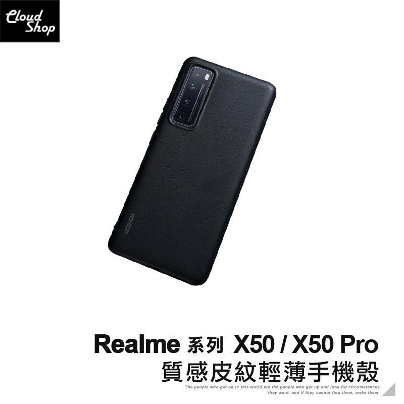 realme 質感皮紋輕薄手機殼 適用realme X50 Pro 保護殼 防摔殼 保護套