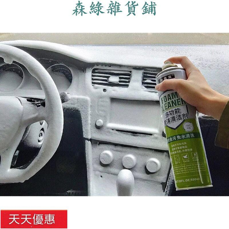 現貨【買ㄧ送一】刷鑫寶2019多功能泡沫清洗劑汽車內飾清潔劑 車用清洗 森綠