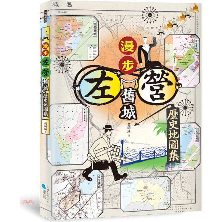 《蔚藍文化》漫步左營舊城:歷史地圖集[9折]