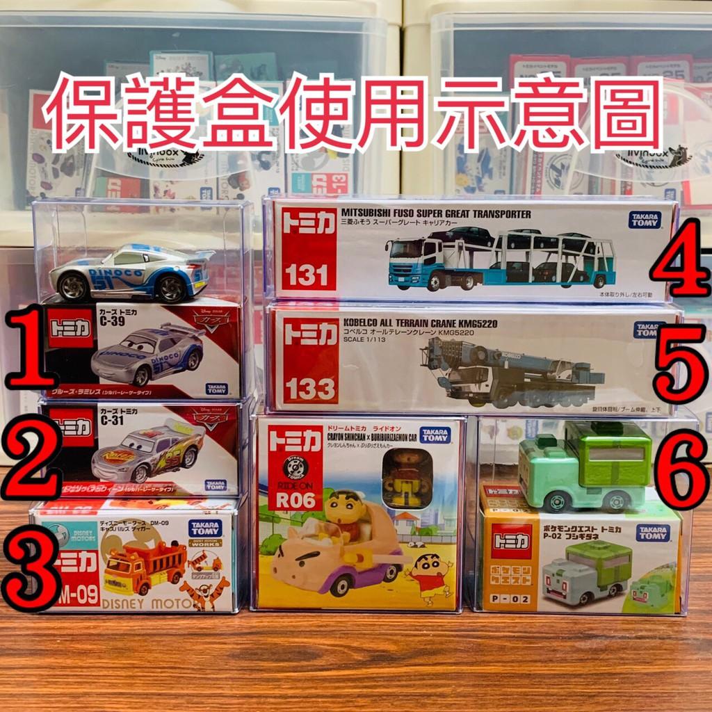 (bear)全新現貨台灣製 5入一組 TOMICA 多美 TOMY 多美小汽車 膠盒 保護盒 PVC盒 透明盒 塑膠盒