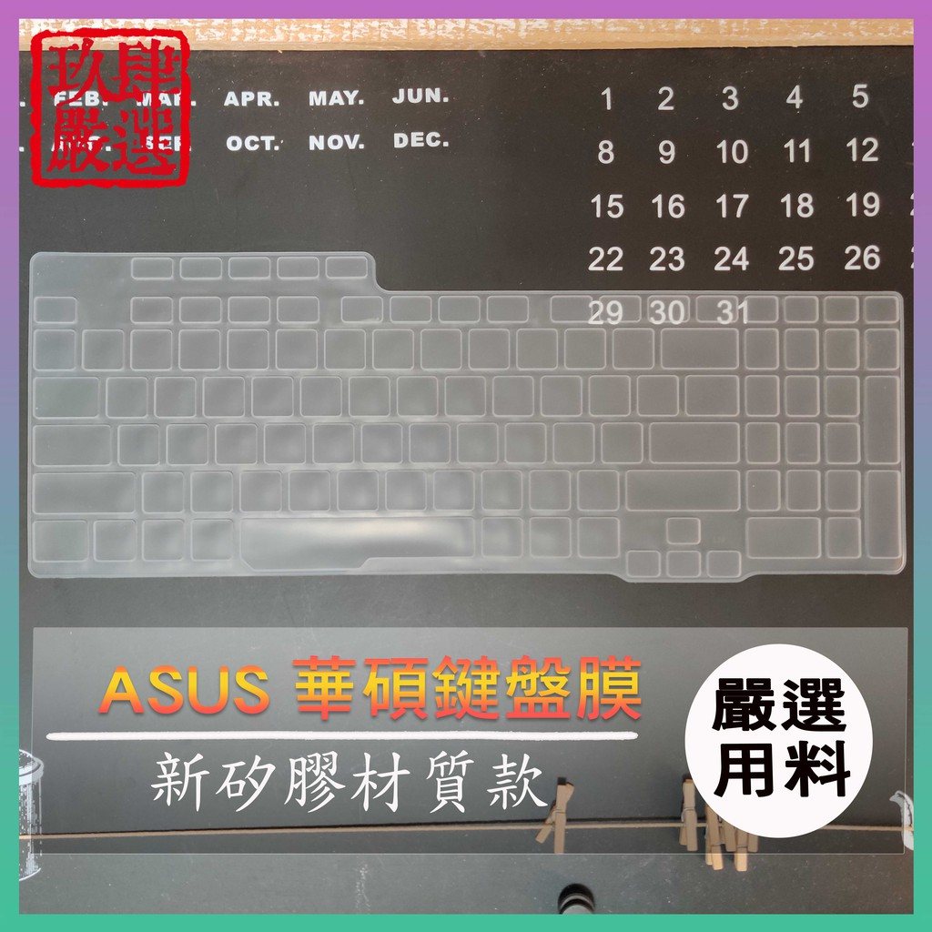 ROG STRIX G17 G712LV 17吋 ASUS 華碩 鍵盤保護膜 防塵套 鍵盤保護套 鍵盤膜