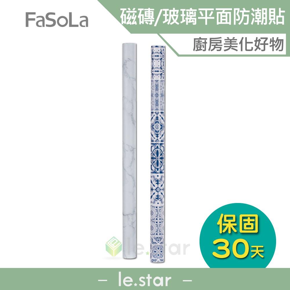 FaSoLa 多用途磁磚 玻璃 平面防潮貼 3M 公司貨 廚房防油貼紙 耐高溫 隨意剪裁 防油煙 紙貼
