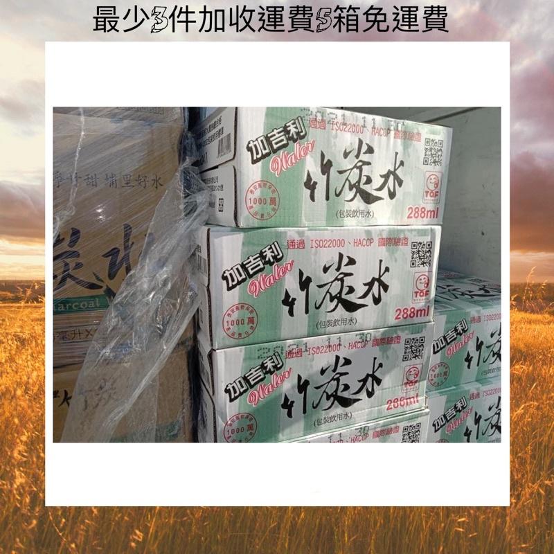 加吉利竹炭水(288ml一箱24入)