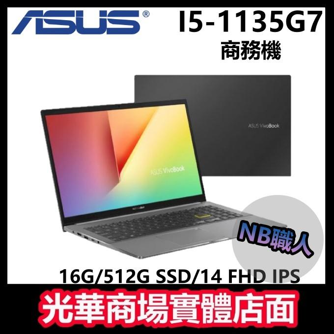 【NB職人】ASUS 華碩 VivoBook i5-1135G7/16G/14吋 S433EA-0098G1135G7