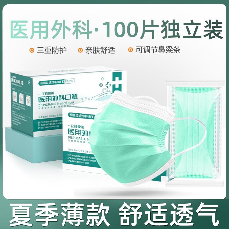 【薇埡推薦】綠色口罩醫用外科一次性三層醫療醫護防病毒單獨包裝