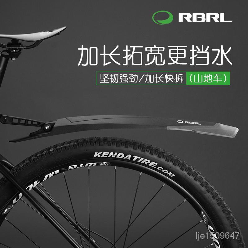 (限時搶購)XTC800自行車擋泥板山地車泥除27.5 29寸加長加寬可快拆擋雨水瓦