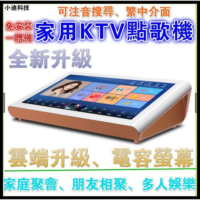 小迪 點歌機 點唱機 伴唱機  KTV 家用 一體式點歌 電容屏 K歌 唱歌 觸控點歌 娛樂機 影吧 19吋 21吋