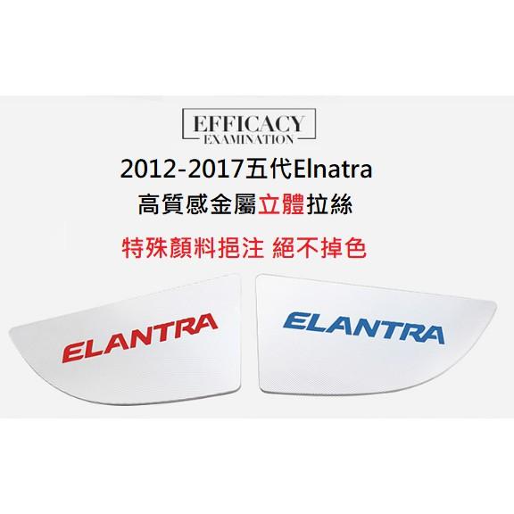 elantra內門碗 內裝 ELANTRA內飾 ELANTRA改裝 ELANTRA內拉手 門碗