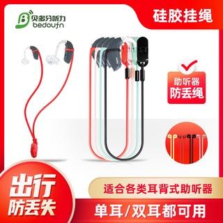 助聽器防丟繩防掉掛繩兒童老年人單耳雙耳專用保護套固定夾子隱形 高雄市