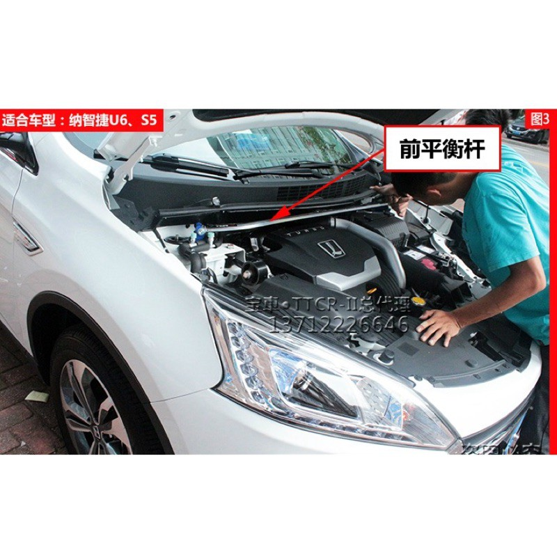 ❤️ 納智捷U6 S5 U5平衡桿 前頂拉桿吧底盤加固車身強化改裝件穩定防傾桿 拉桿 引擎拉桿