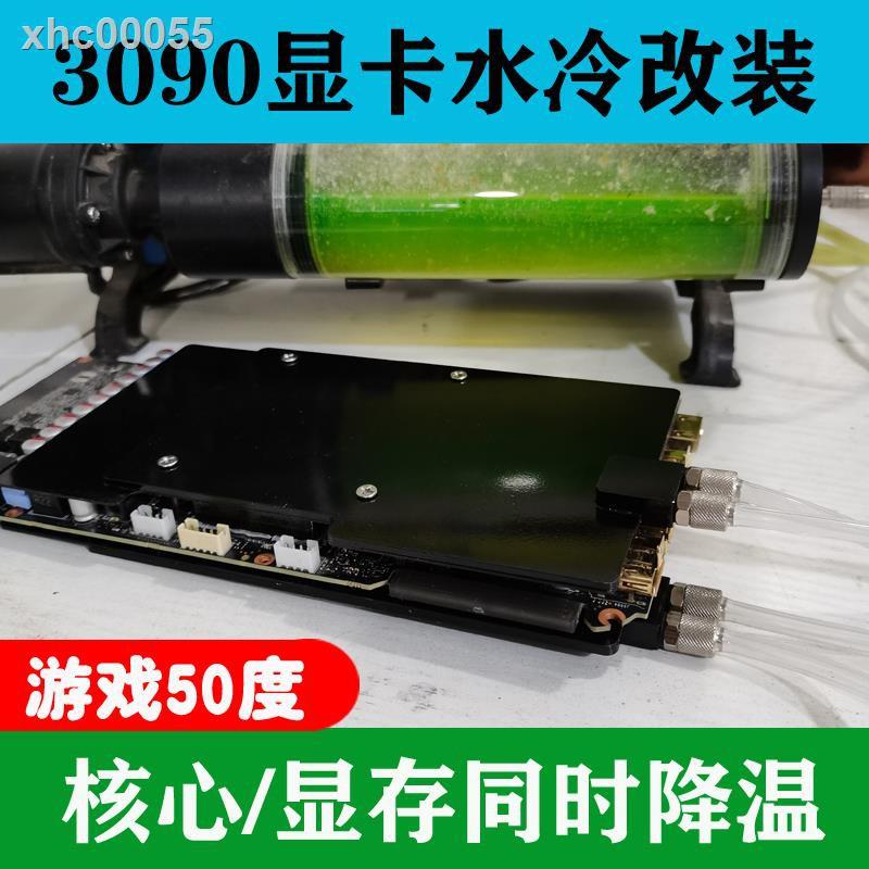 【現貨+免運】☫3090顯卡顯存冷卻RTX3070 3080 6800XT 一體式全銅散熱器水冷改裝