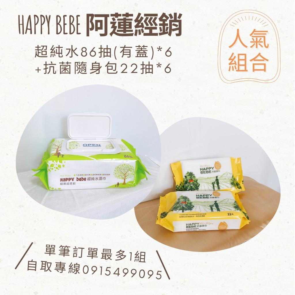 [超值組合] Happy Bebe 超純水濕紙巾 有蓋86抽*6+抗菌隨身包22抽*6