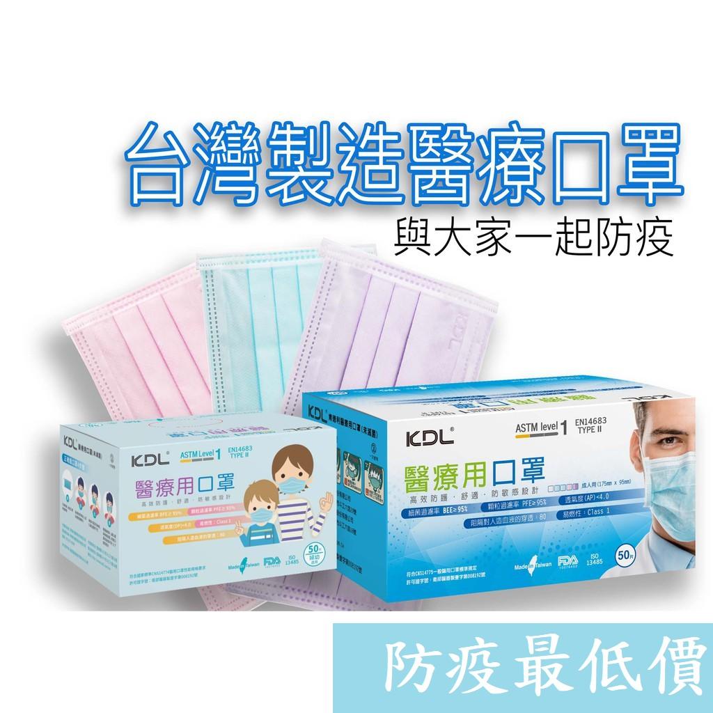 [台灣出貨]KDL 肯德利 國家隊 台灣製 醫療口罩 三層 符合CNS標準 鋼印 MIT 成人口罩 兒童口罩 50入/盒