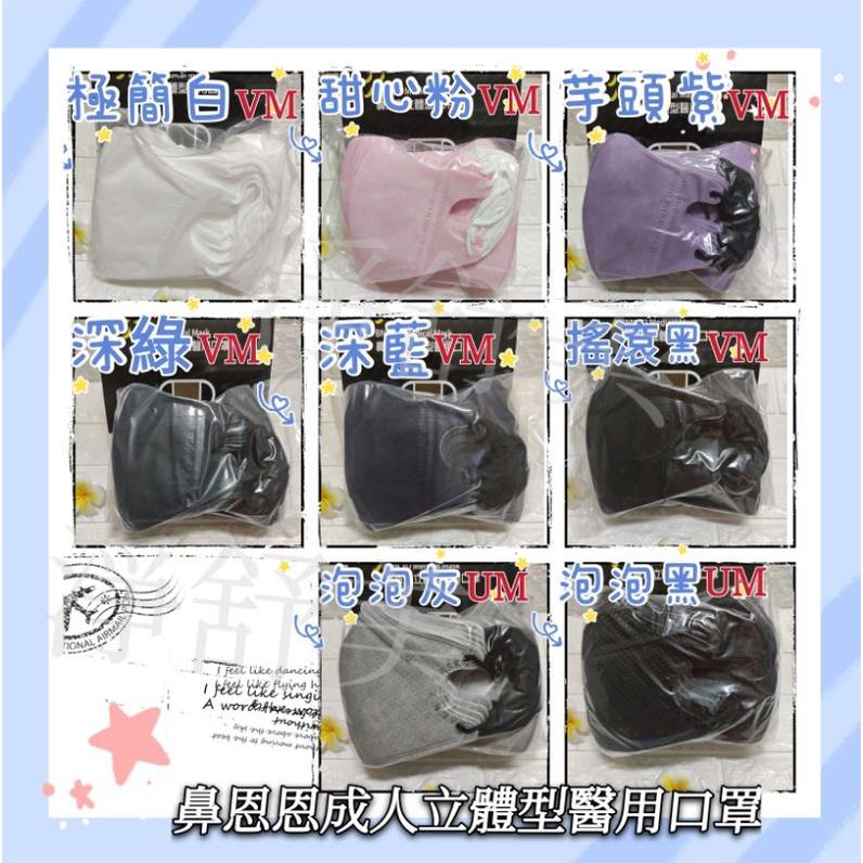 (成人)鼻恩恩成人立體醫用口罩/BNN成人醫療口罩/成人醫用口罩/成人口罩/芋紫/UM/VM/黑色立體口罩/黑色口罩