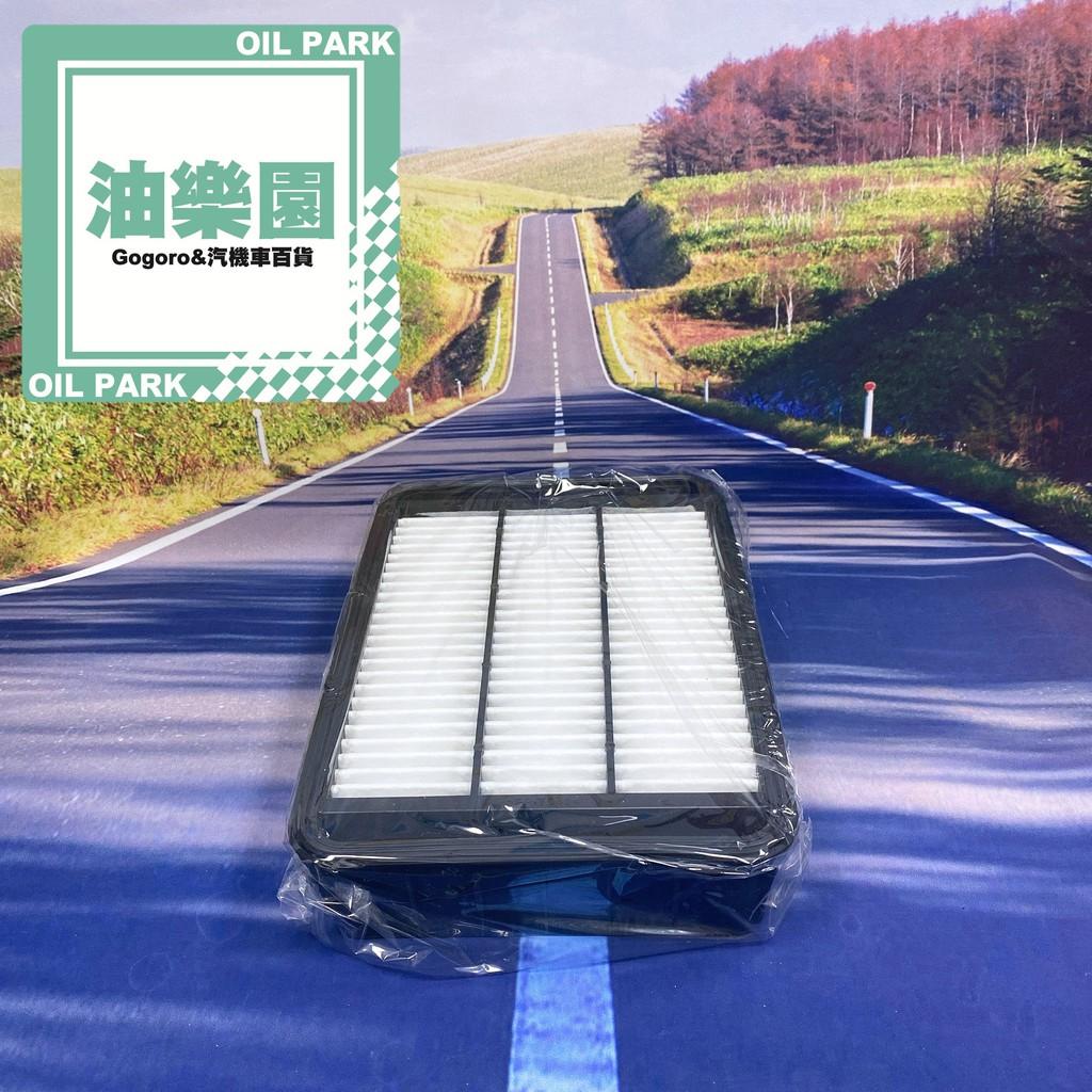 油樂園 三菱 FORTIS 1.8 2.0 07- OUTLANDER 2.4 空氣濾芯 空氣濾網 空氣芯 空濾