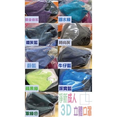 【MIT台灣製】淨新醫療用口罩-大人3D立體口罩耳繩系列 50入/369元 顏色齊全下訂立即出貨~🙋