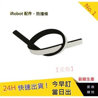 現貨【愛趣】iRobot防撞條 通用880/ 780/ 770/ 650/ 630防撞條 irobot掃地配件 掃地機12副廠 台中市
