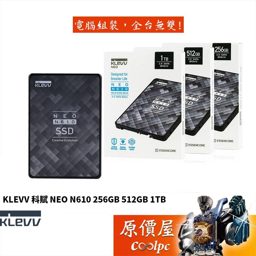 KLEVV科賦 NEO N610 256GB /2.5吋 讀:560MB寫:520MB/固態硬碟/原價屋